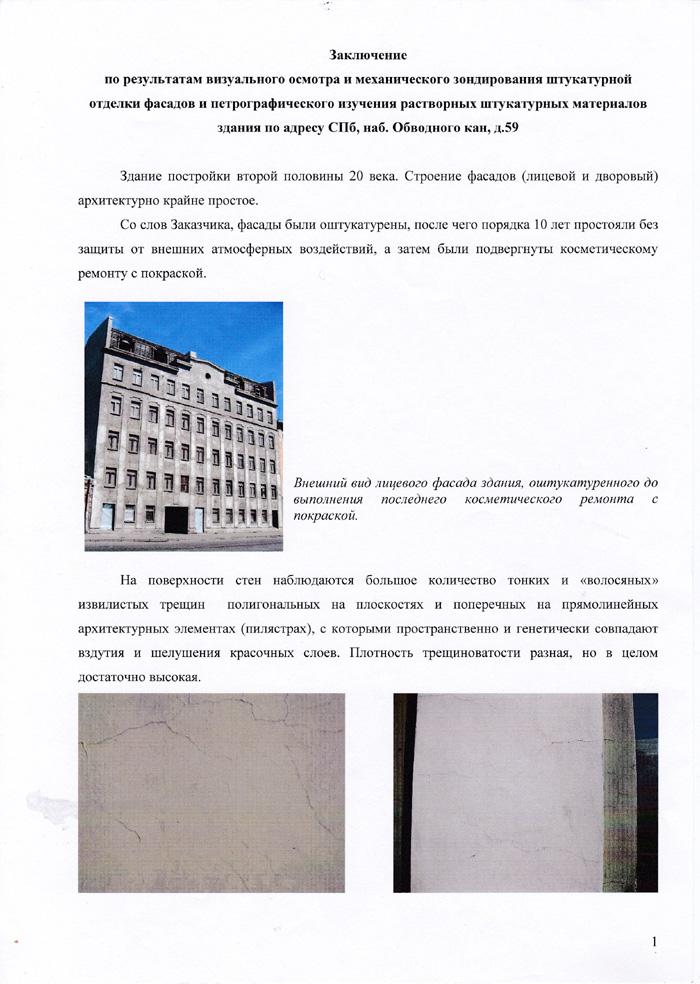 Капитальный ремонт фасада здания снип